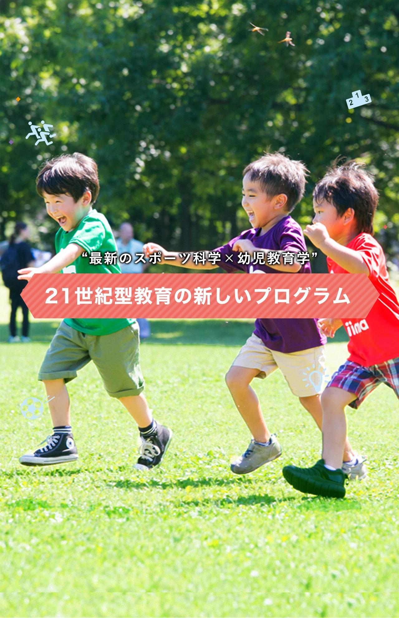 biima sports|早稲田大学教授陣と開発した21世紀型総合キッズスポーツ ...