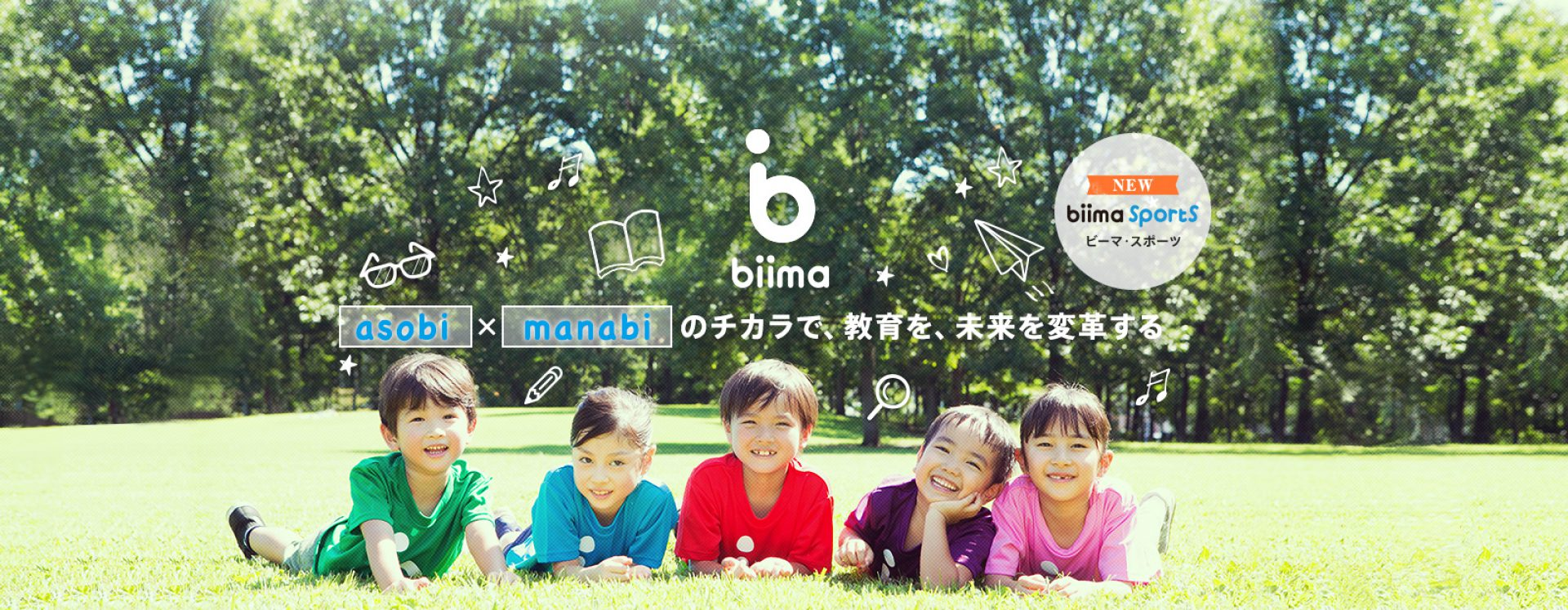 biima, Inc
